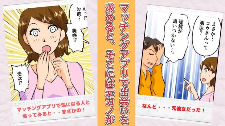 【感動漫画】元彼カノはなんのためにマッチングアプリを・・・出会った彼女は元彼女だった!