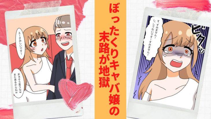 【スカッとする漫画】普段、可愛いいキャバ嬢が豹変!ぼったくりキャバ嬢の末路が地獄すぎる